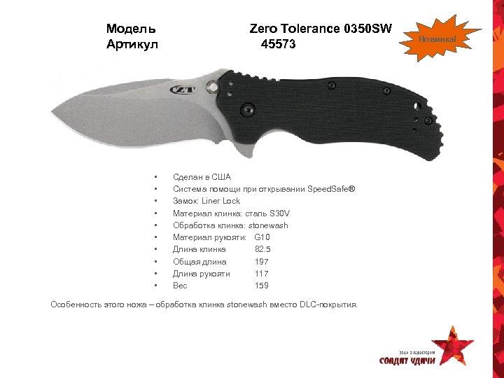 Модель Артикул • • • Zero Tolerance 0350 SW 45573 Сделан в США Система