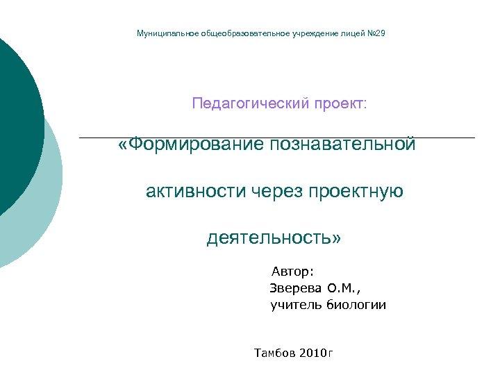 Муниципальное общеобразовательное учреждение лицей № 29 Педагогический проект: «Формирование познавательной активности через проектную деятельность»