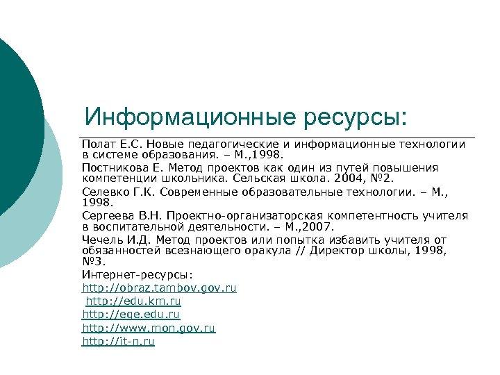 Информационные ресурсы: Полат Е. С. Новые педагогические и информационные технологии в системе образования. –