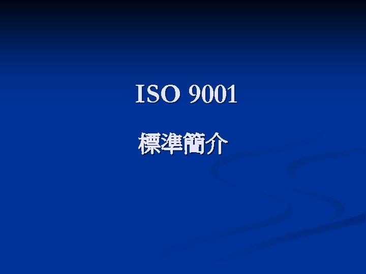 ISO 9001 標準簡介