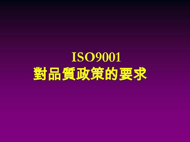 ISO 9001 對品質政策的要求