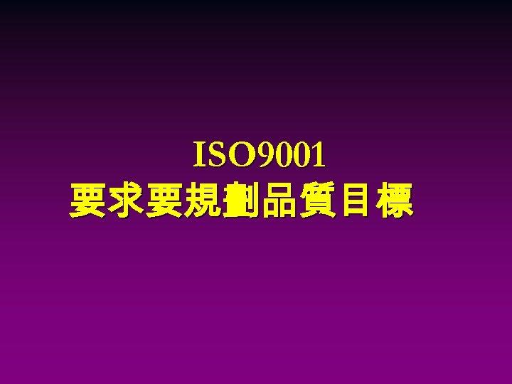 ISO 9001 要求要規劃品質目標