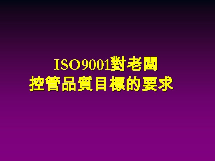 ISO 9001對老闆 控管品質目標的要求