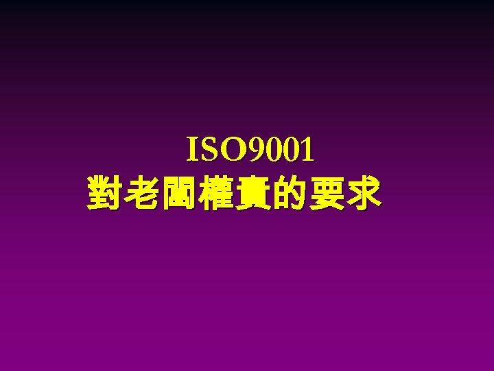 ISO 9001 對老闆權責的要求