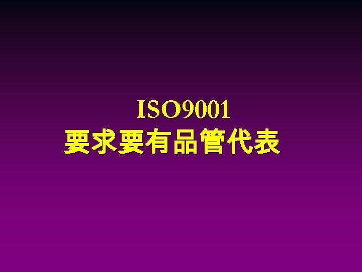 ISO 9001 要求要有品管代表