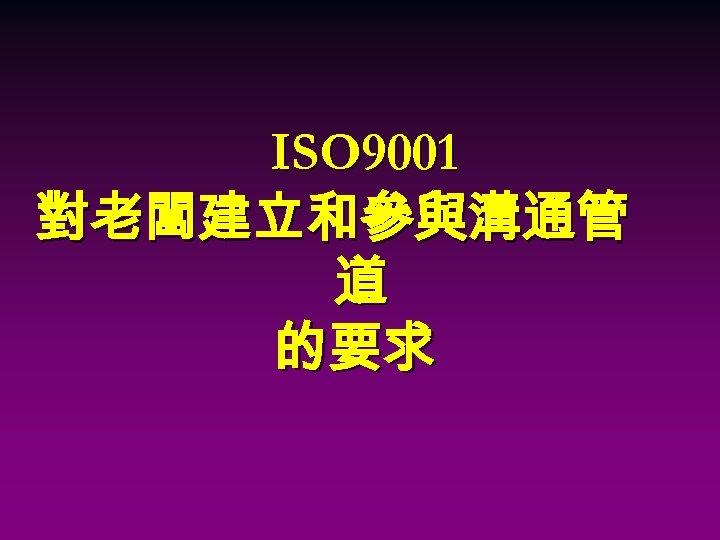 ISO 9001 對老闆建立和參與溝通管 道 的要求