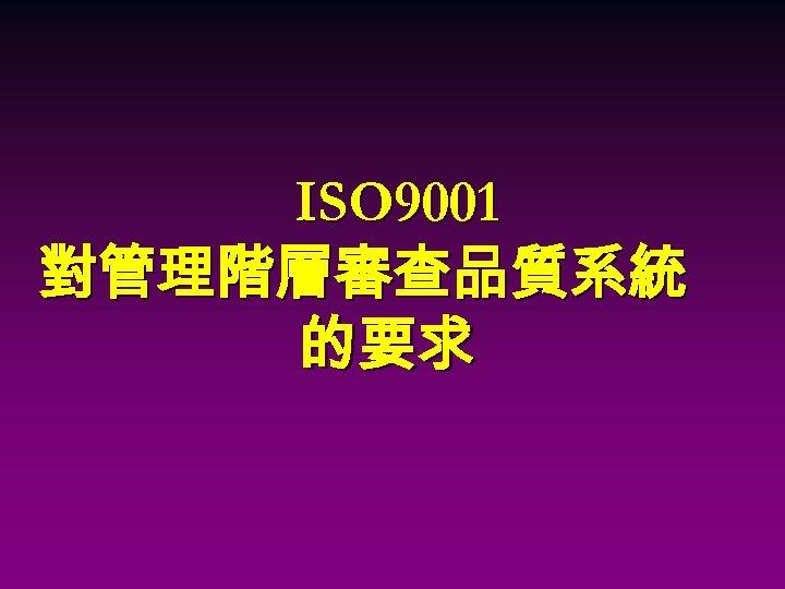 ISO 9001 對管理階層審查品質系統 的要求