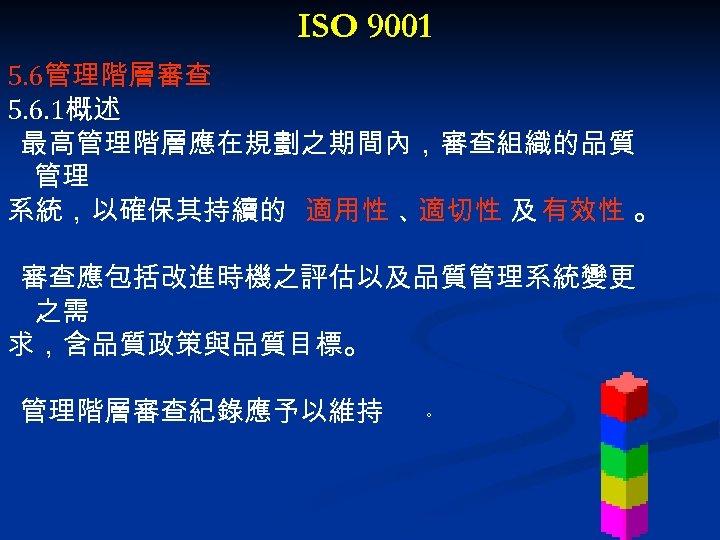 ISO 9001 5. 6管理階層審查 5. 6. 1概述 最高管理階層應在規劃之期間內,審查組織的品質 管理 系統,以確保其持續的 適用性 、 適切性 及
