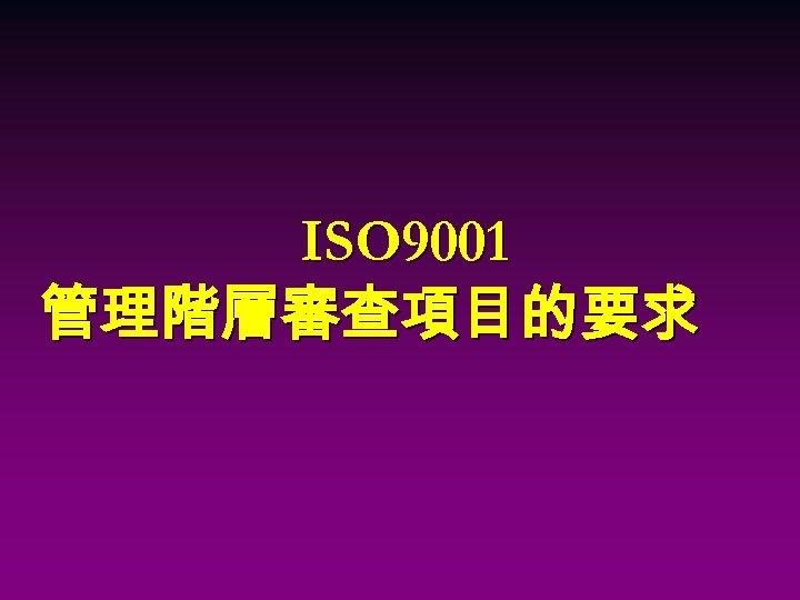 ISO 9001 管理階層審查項目的要求