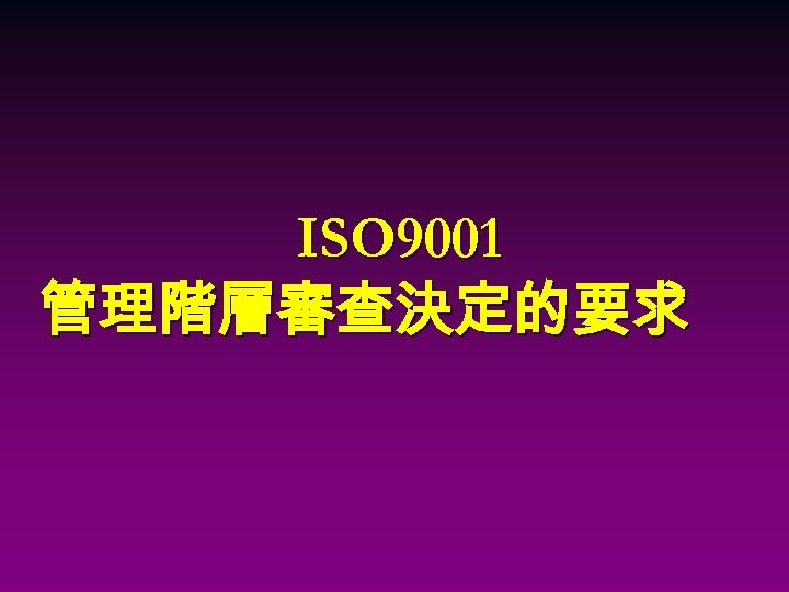 ISO 9001 管理階層審查決定的要求