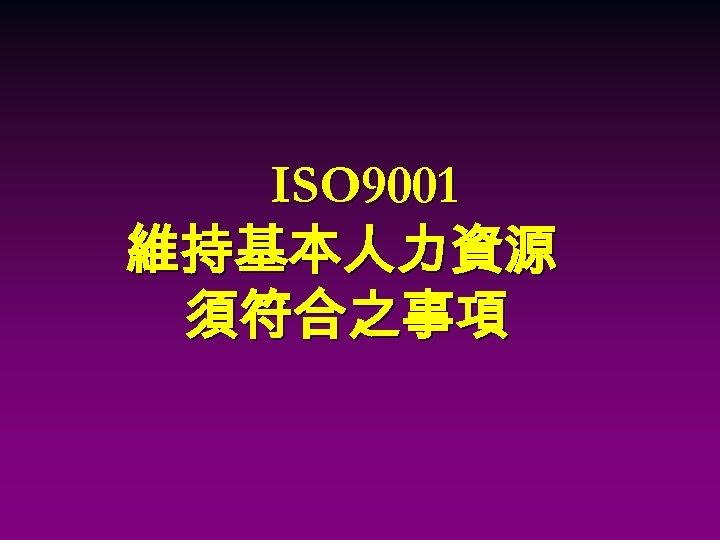 ISO 9001 維持基本人力資源 須符合之事項