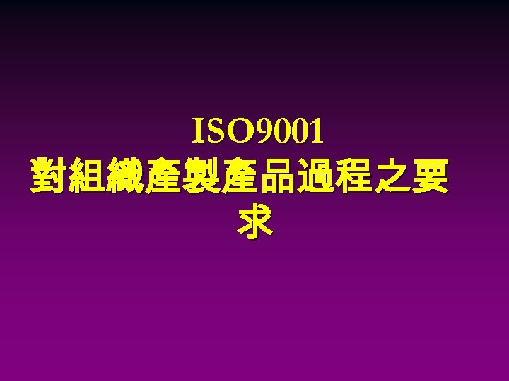 ISO 9001 對組織產製產品過程之要 求