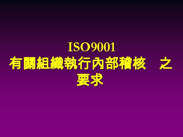 ISO 9001 有關組織執行內部稽核 之 要求