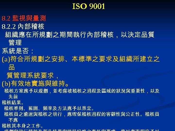 ISO 9001 8. 2 監視與量測 8. 2. 2 內部稽核 組織應在所規劃之期間執行內部稽核,以決定品質 管理 系統是否: (a)符合所規劃之安排、本標準之要求及組織所建立之 品