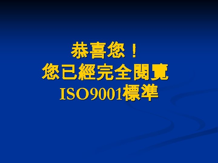 恭喜您! 您已經完全閱覽 ISO 9001標準