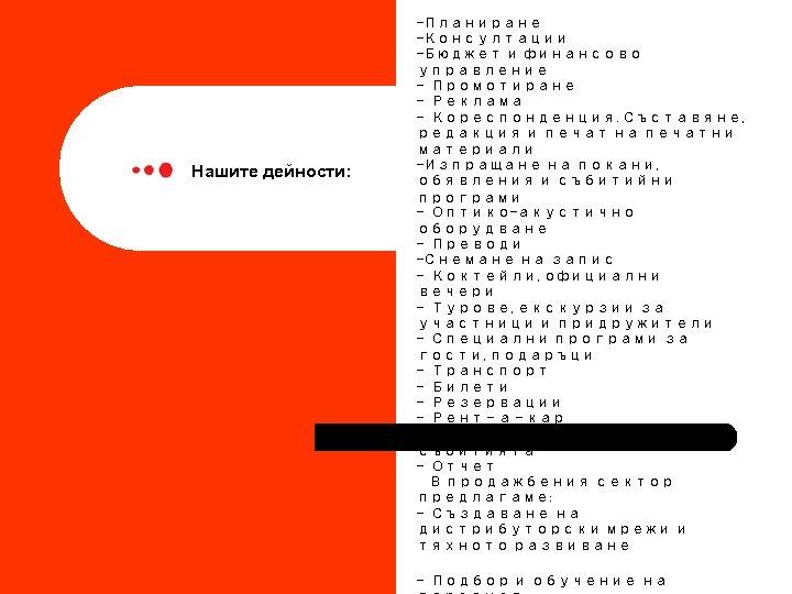 Нашите дейности: -Планиране -Консултации -Бюджет и финансово управление - Промотиране - Реклама - Кореспонденция.