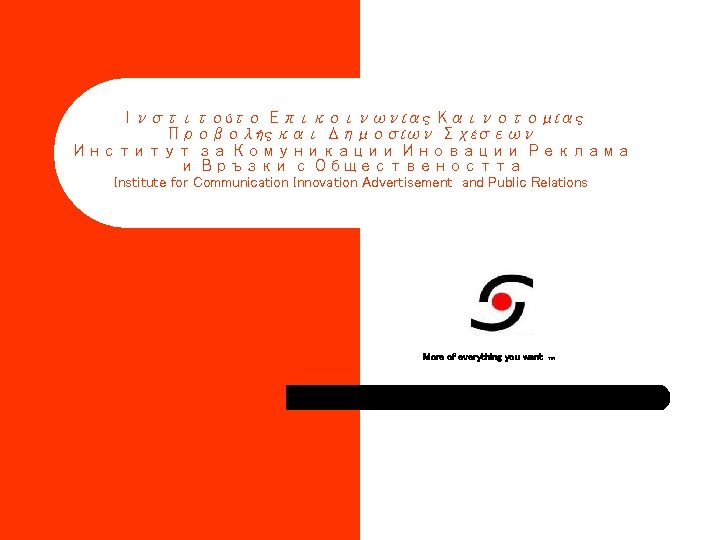 Ινστιτούτο Επικοινωνίας Καινοτομίας Προβολής και Δημοσίων Σχέσεων Институт за Комуникации Иновации Реклама и Връзки