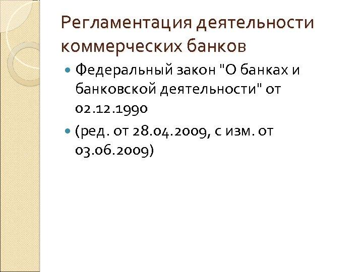 Регламентация деятельности коммерческих банков Федеральный закон