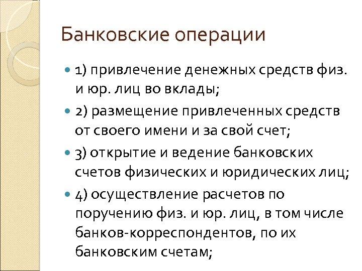 Банковские операции 1) привлечение денежных средств физ. и юр. лиц во вклады; 2) размещение