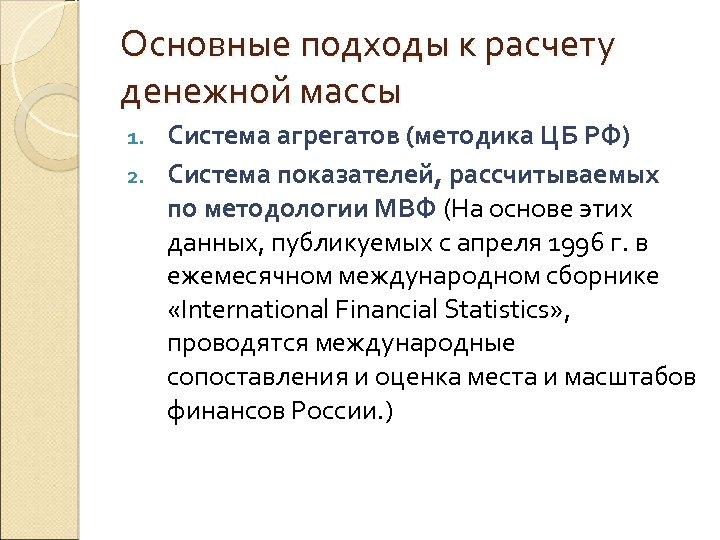 Основные подходы к расчету денежной массы Система агрегатов (методика ЦБ РФ) 2. Система показателей,