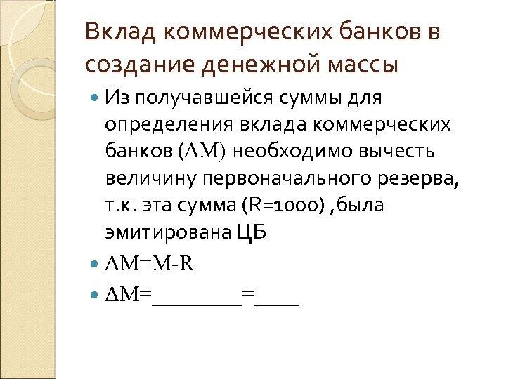 Вклад коммерческих банков в создание денежной массы Из получавшейся суммы для определения вклада коммерческих