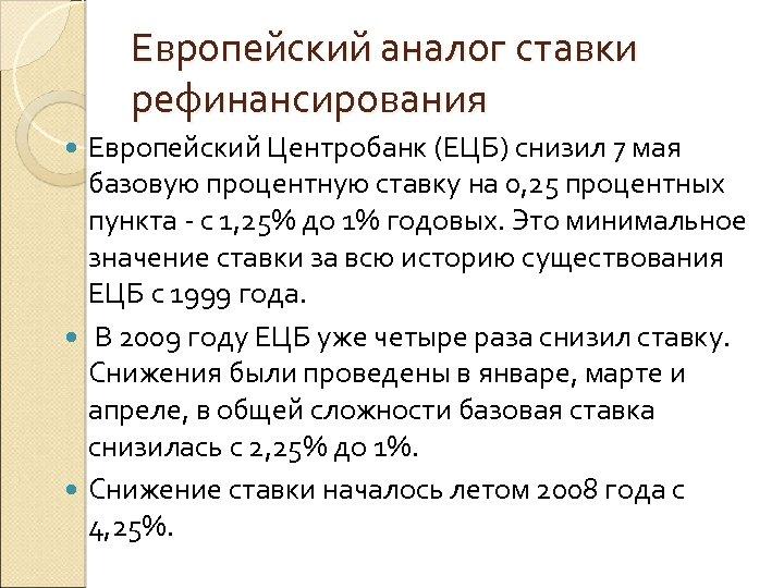 Европейский аналог ставки рефинансирования Европейский Центробанк (ЕЦБ) снизил 7 мая базовую процентную ставку на