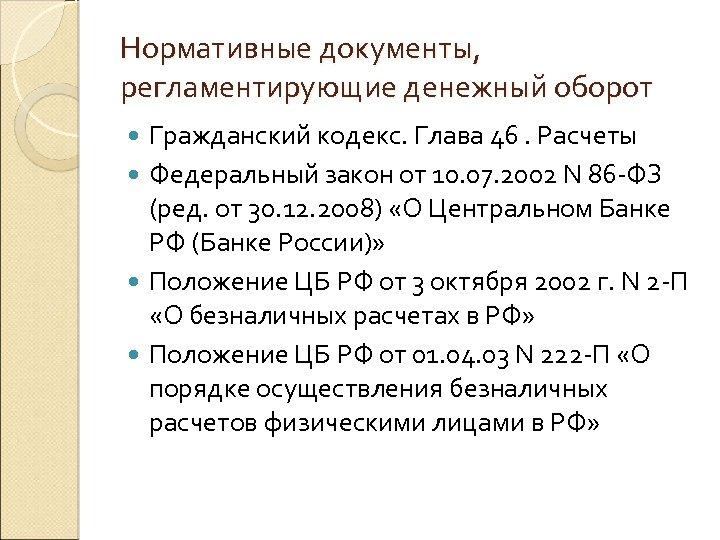 Нормативные документы, регламентирующие денежный оборот Гражданский кодекс. Глава 46. Расчеты Федеральный закон от 10.