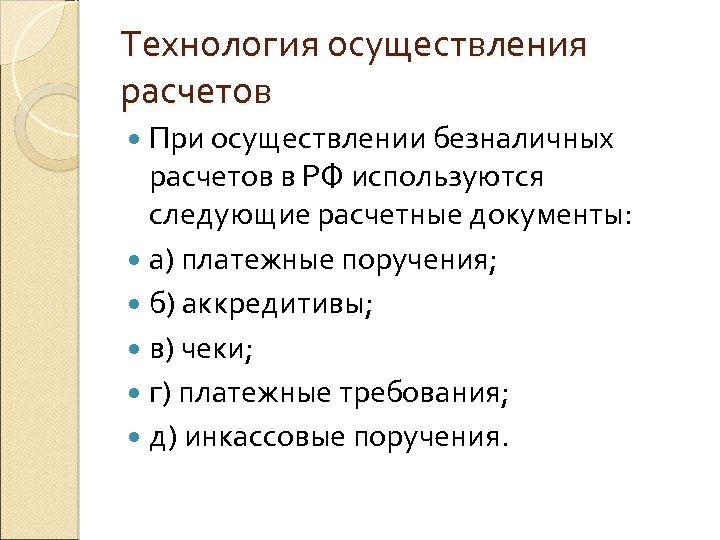 Технология осуществления расчетов При осуществлении безналичных расчетов в РФ используются следующие расчетные документы: а)