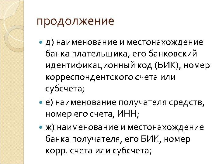 продолжение д) наименование и местонахождение банка плательщика, его банковский идентификационный код (БИК), номер корреспондентского