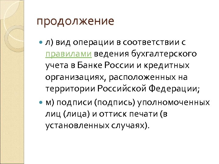 продолжение л) вид операции в соответствии с правилами ведения бухгалтерского учета в Банке России