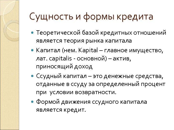 Сущность и формы кредита Теоретической базой кредитных отношений является теория рынка капитала Капитал (нем.