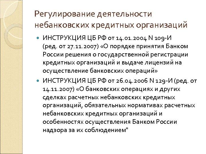 Регулирование деятельности небанковских кредитных организаций ИНСТРУКЦИЯ ЦБ РФ от 14. 01. 2004 N 109