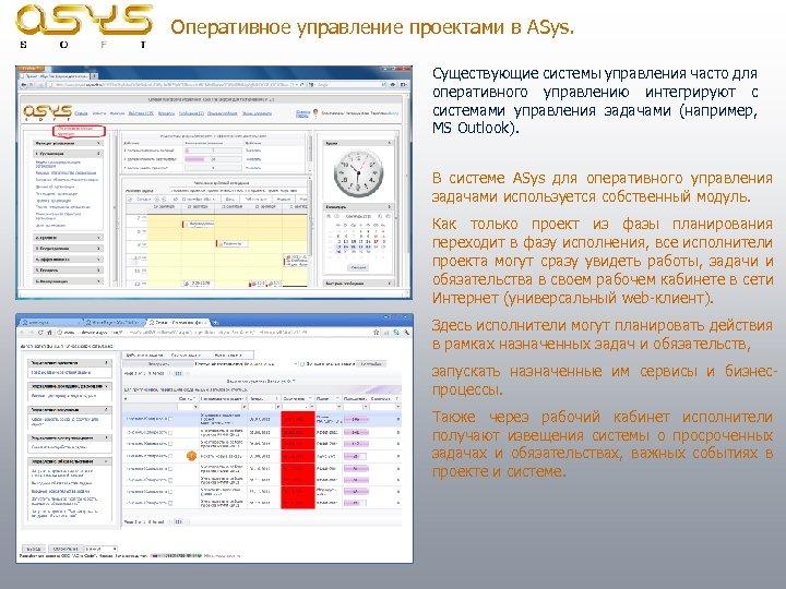 Оперативное управление проектами в ASys. Существующие системы управления часто для оперативного управлению интегрируют с