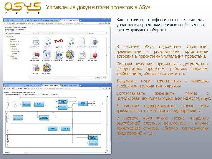 Управление документами проектов в ASys. Как правило, профессиональные системы управления проектами не имеют собственных
