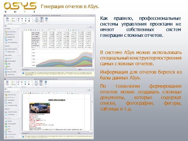 Генерация отчетов в ASys. Как правило, профессиональные системы управления проектами не имеют собственных систем