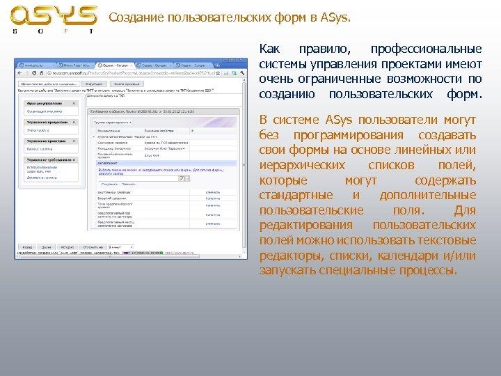 Создание пользовательских форм в ASys. Как правило, профессиональные системы управления проектами имеют очень ограниченные