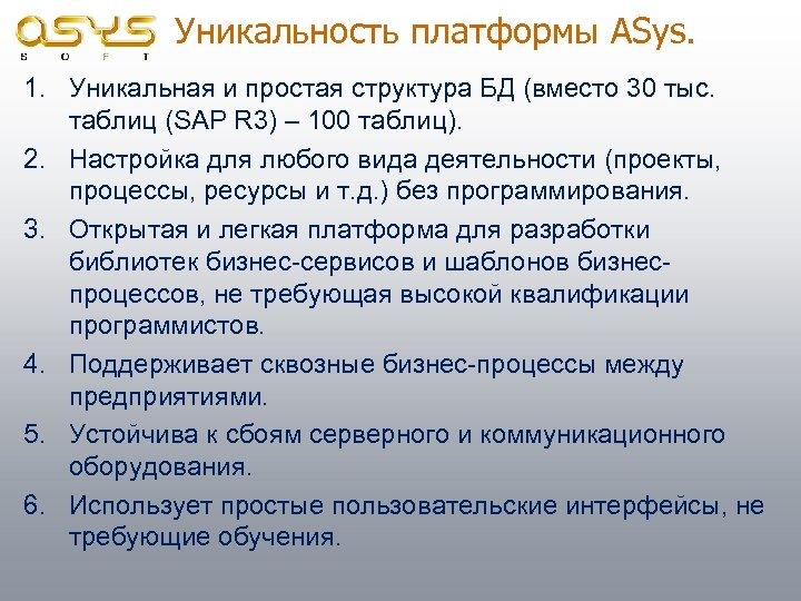 Уникальность платформы ASys. 1. Уникальная и простая структура БД (вместо 30 тыс. таблиц (SAP