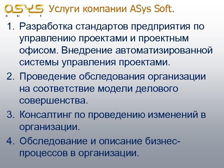 Услуги компании ASys Soft. 1. Разработка стандартов предприятия по управлению проектами и проектным офисом.
