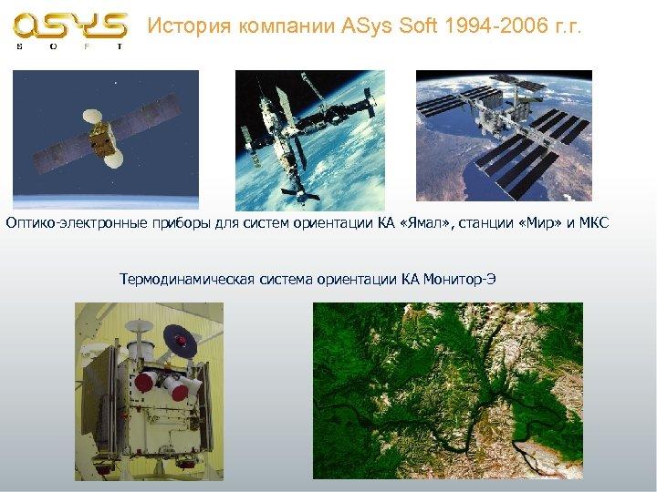 История компании ASys Soft 1994 -2006 г. г. Оптико-электронные приборы для систем ориентации КА