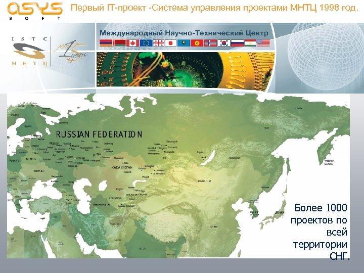 Первый IT-проект -Система управления проектами МНТЦ 1998 год. Более 1000 проектов по всей территории