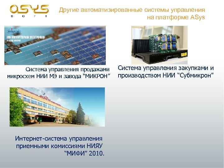 Другие автоматизированные системы управления на платформе ASys Система управления продажами микросхем НИИ МЭ и