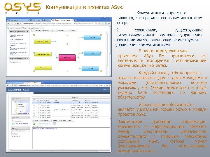 Коммуникации в проектах ASys. Коммуникации в проектах являются, как правило, основным источником потерь. К