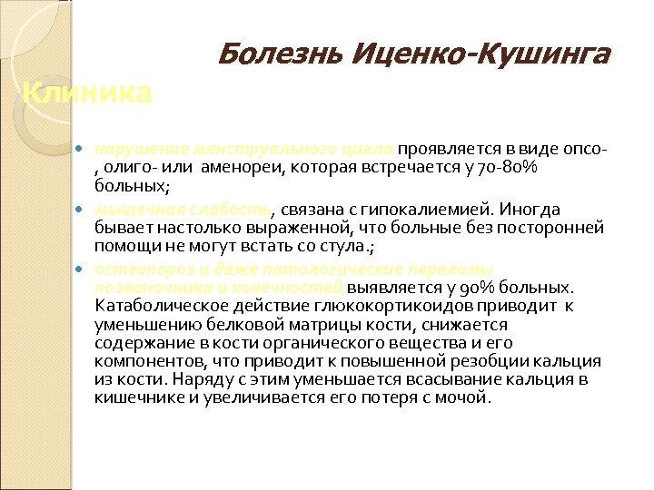 Болезнь Иценко-Кушинга Клиника нарушение менструального цикла проявляется в виде опсо, олиго- или аменореи, которая