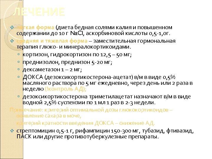 ЛЕЧЕНИЕ легкая форма (диета бедная солями калия и повышенном содержании до 10 г Na.