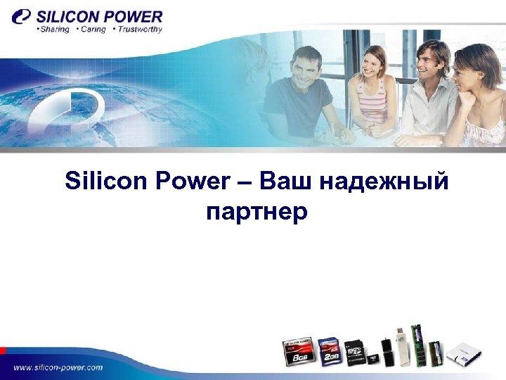 Silicon Power – Ваш надежный партнер 1