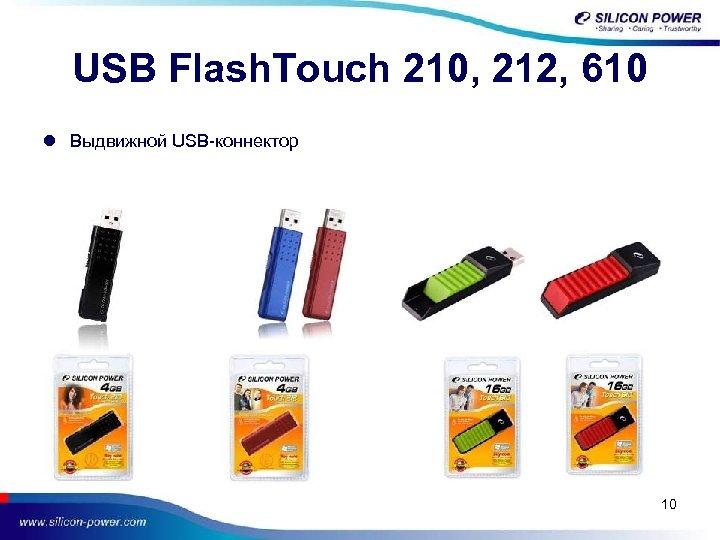 USB Flash. Touch 210, 212, 610 l Выдвижной USB-коннектор 10