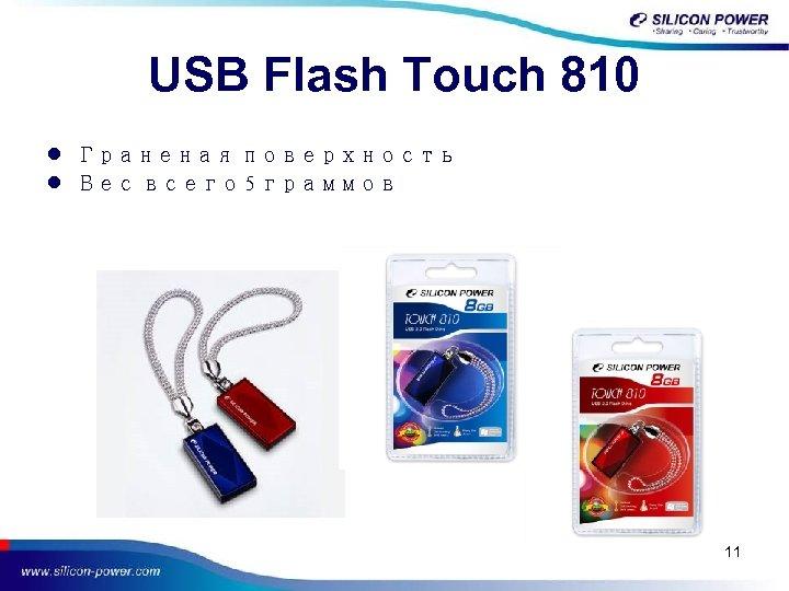 USB Flash Touch 810 l Граненая поверхность l Вес всего 5 граммов 11