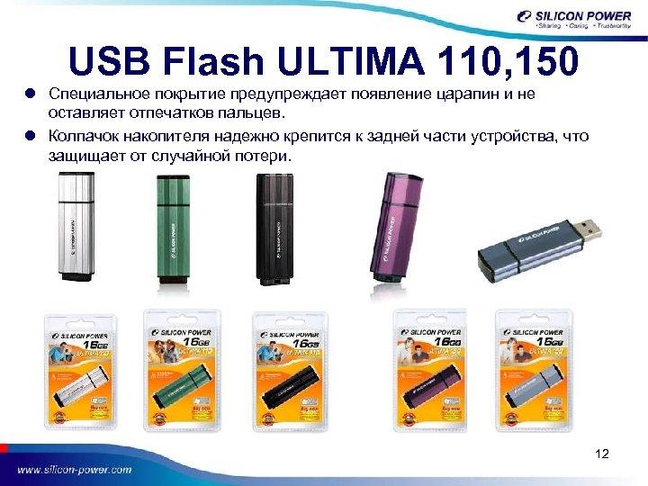 USB Flash ULTIMA 110, 150 l Специальное покрытие предупреждает появление царапин и не оставляет