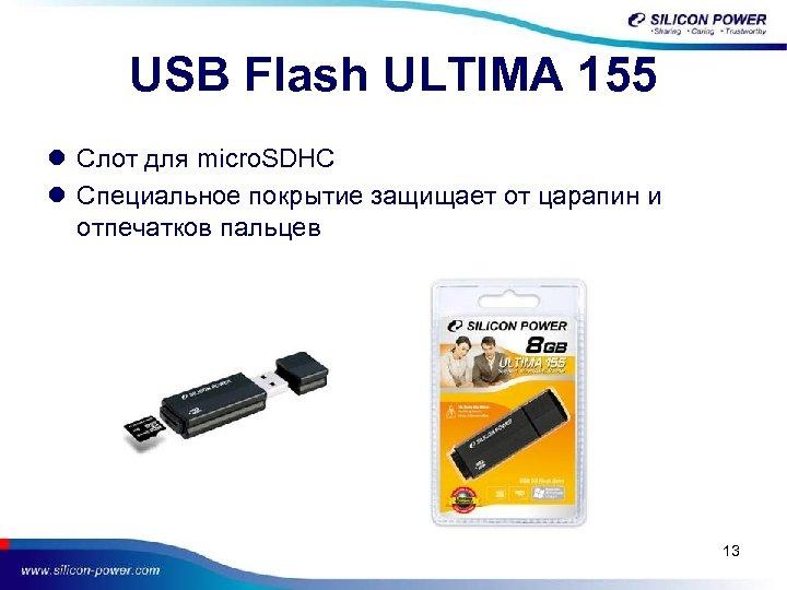 USB Flash ULTIMA 155 l Слот для micro. SDHC l Специальное покрытие защищает от