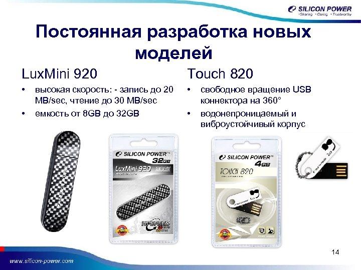 Постоянная разработка новых моделей Lux. Mini 920 Touch 820 • • • высокая скорость: